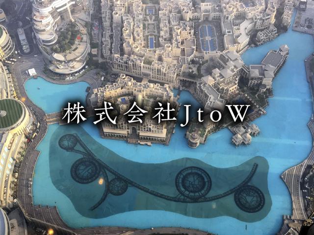 株式会社JtoW